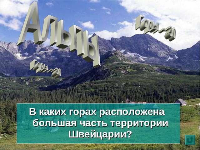 В каких горах расположена большая часть территории Швейцарии?