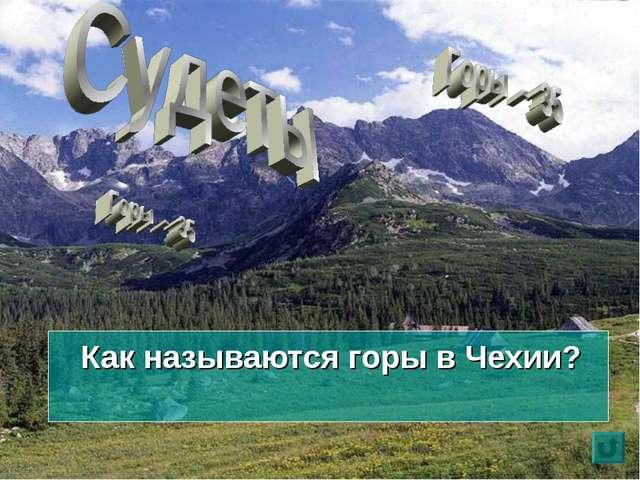 Как называются горы в Чехии?