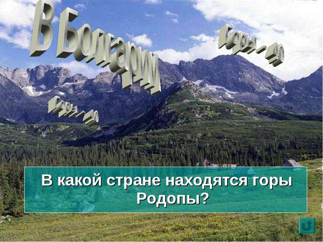 В какой стране находятся горы Родопы?