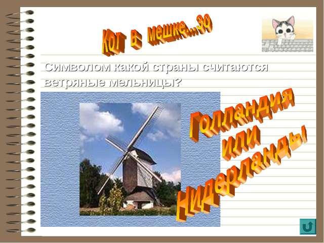 Символом какой страны считаются ветряные мельницы?