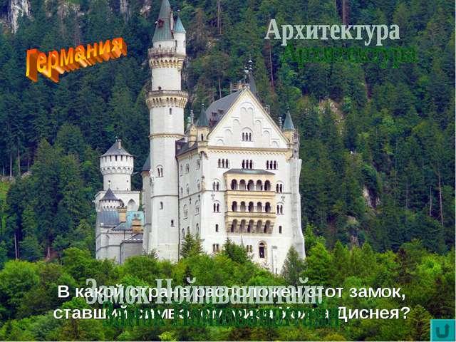 Архитектура Назовите данный архитектурный шедевр, страну и город, в которых о...