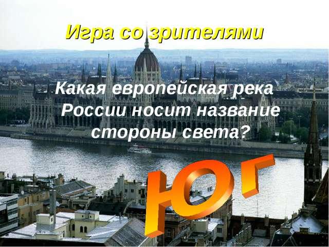 Игра со зрителями Какая европейская река России носит название стороны света?