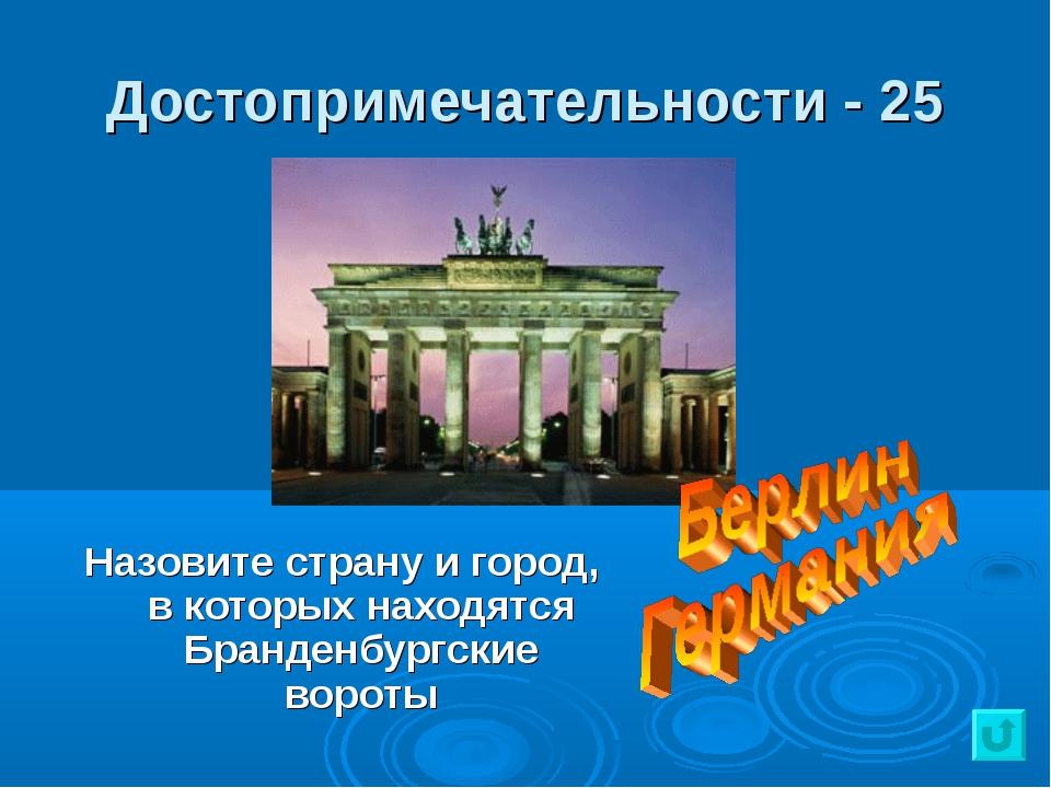 Достопримечательности - 25 Назовите страну и город, в которых находятся Бранд...