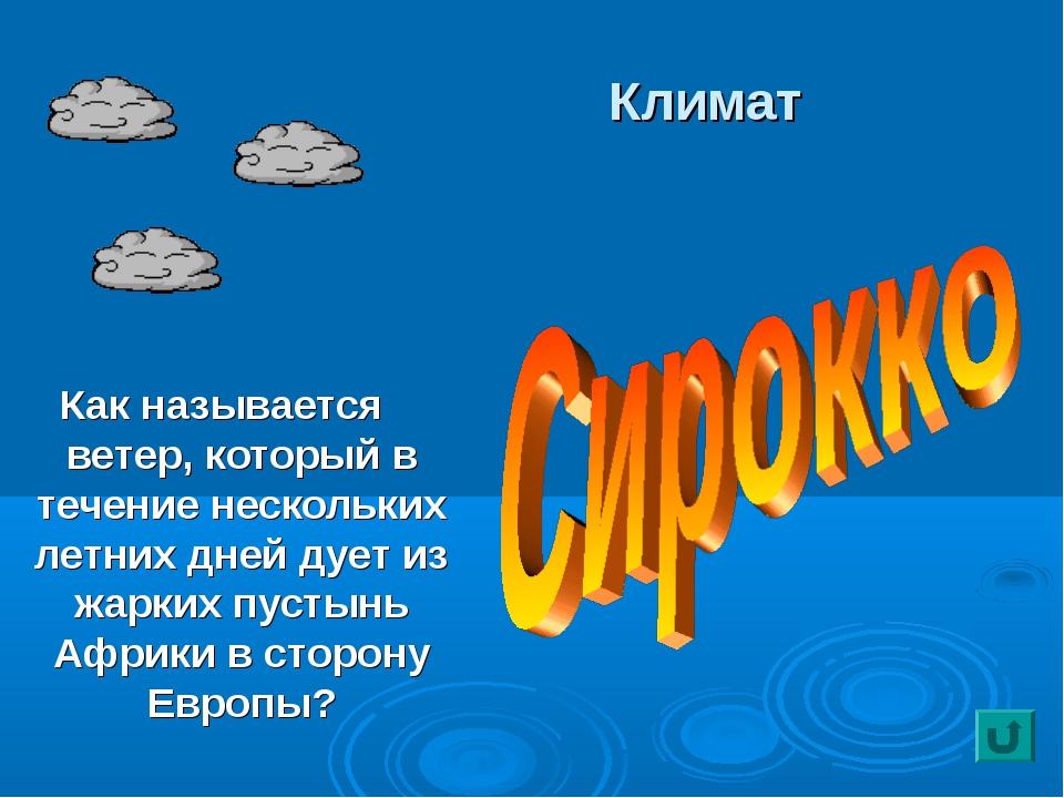 Климат Как называется ветер, который в течение нескольких летних дней дует из...