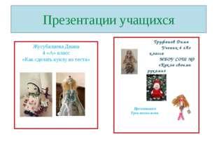 Презентации учащихся Жусубалиева Диана 4 «А» класс «Как сделать куклу из тест