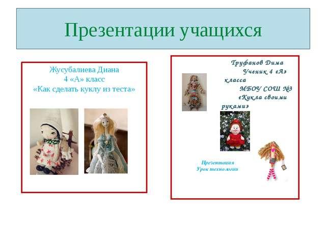 Презентации учащихся Жусубалиева Диана 4 «А» класс «Как сделать куклу из тест...