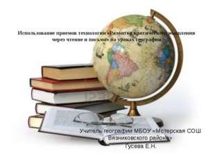 Использование приемов технологии «Развитие критического мышления через чтение