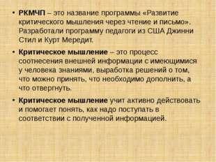 РКМЧП – это название программы «Развитие критического мышления через чтение и