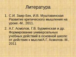 Литература С.И. Заир-Бек, И.В. Муштавинская Развитие критического мышления на