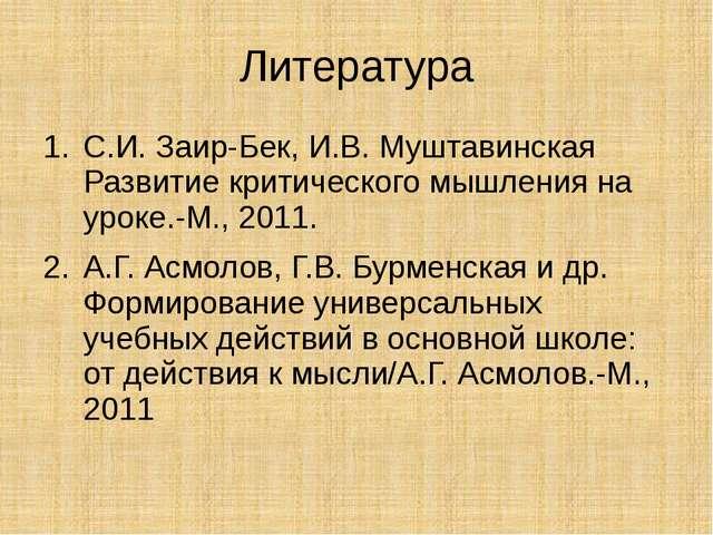 Литература С.И. Заир-Бек, И.В. Муштавинская Развитие критического мышления на...