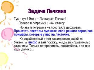 Задача Печкина Тук – тук ! Это я – Почтальон Печкин! Принёс телеграмму 5 «А»