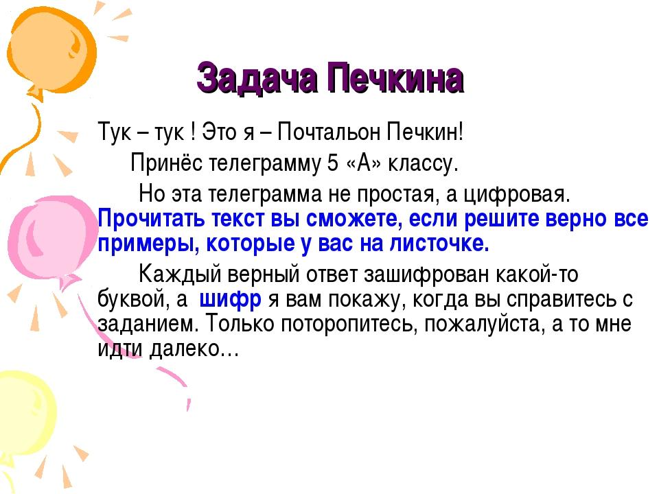Задача Печкина Тук – тук ! Это я – Почтальон Печкин! Принёс телеграмму 5 «А»...