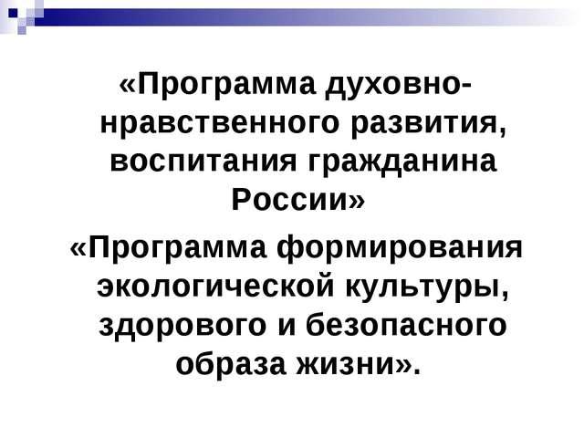 «Программа духовно-нравственного развития, воспитания гражданина России» «Пр...
