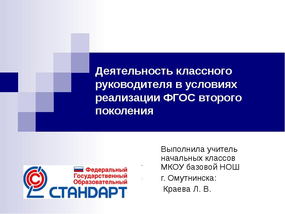 Деятельность классного руководителя в условиях реализации ФГОС второго поколе...
