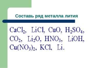 Составь ряд металла лития