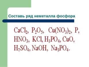 Составь ряд неметалла фосфора