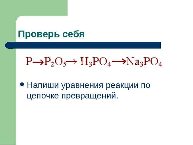 Проверь себя Напиши уравнения реакции по цепочке превращений.