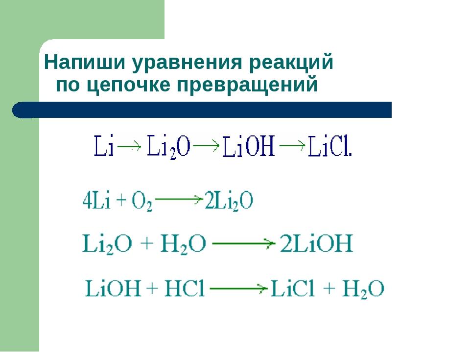 Напиши уравнения реакций по цепочке превращений