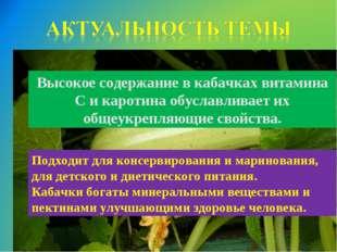 Высокое содержание в кабачках витамина С и каротина обуславливает их общеукре