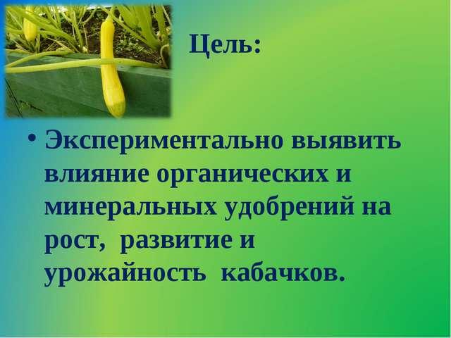 Цель: Экспериментально выявить влияние органических и минеральных удобрений н...