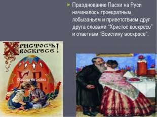 Празднование Пасхи на Руси начиналось троекратным лобызаньем и приветствием д