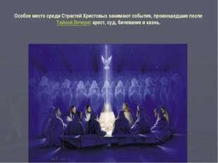 Особое место среди Страстей Христовых занимают события, произошедшие после Та