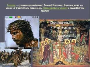 Распятие — кульминационный момент Страстей Христовых. Христиане верят, что мн