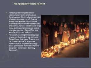 Как празднуют Пасху на Руси. Непосредственно празднование начинается с участи