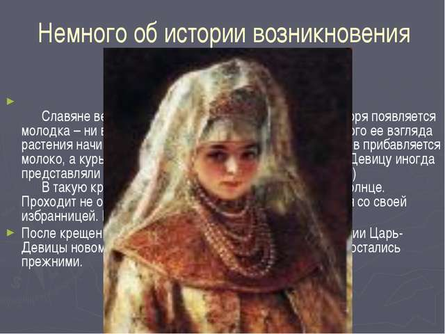 Немного об истории возникновения праздника.   Славяне верили - в конце...