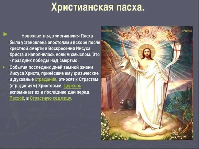 Христианская пасха.  Новозаветная, христианская Пасха была установлена а...