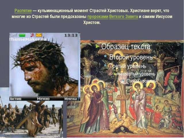 Распятие — кульминационный момент Страстей Христовых. Христиане верят, что мн...