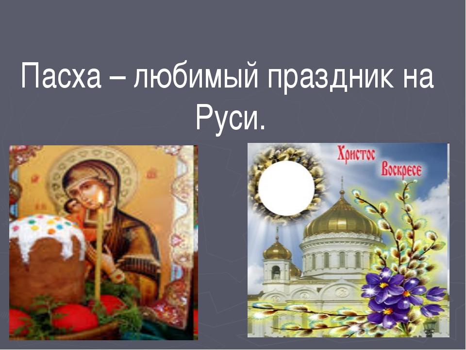 Пасха – любимый праздник на Руси.