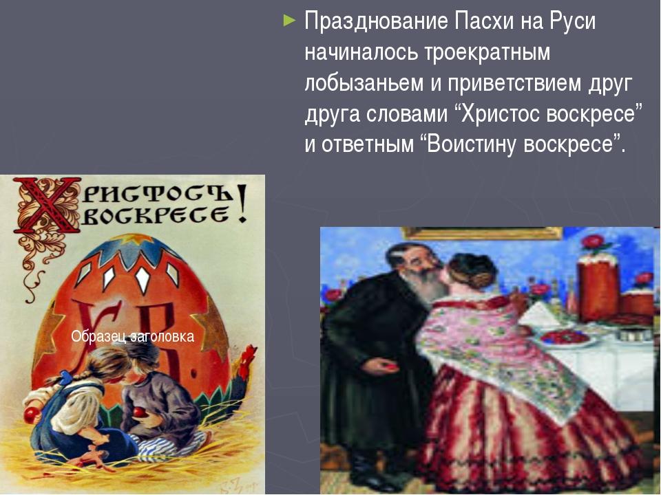 Празднование Пасхи на Руси начиналось троекратным лобызаньем и приветствием д...