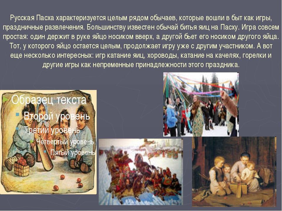 Русская Пасха характеризуется целым рядом обычаев, которые вошли в быт как иг...