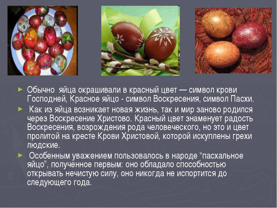 Обычно яйца окрашивали в красный цвет — символ крови Господней, Красное яйцо...