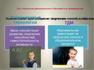 Суть Технологии Деятельностного Обучения и ее преимущество Традиционные техно
