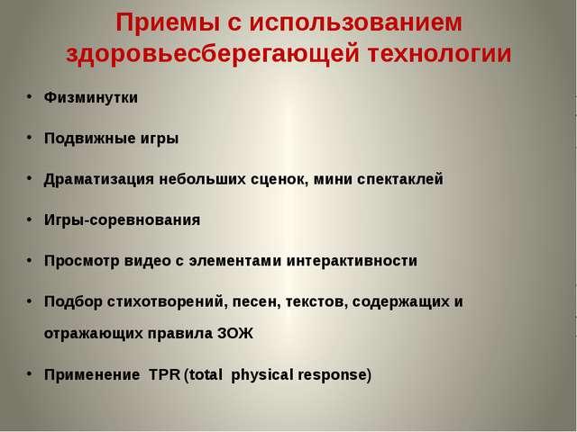 Приемы с использованием здоровьесберегающей технологии Физминутки Подвижные и...