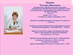 Линник Татьяна Ивановна Муниципальное общеобразовательное учреждение муниципа