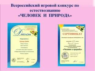 Всероссийский игровой конкурс по естествознанию «ЧЕЛОВЕК И ПРИРОДА»