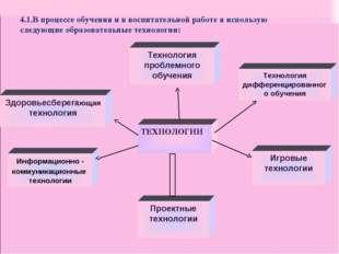 ТЕХНОЛОГИИ Технология проблемного обучения Информационно - коммуникационные т