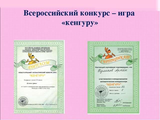 Всероссийский конкурс – игра «кенгуру»