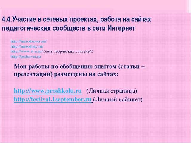 4.4.Участие в сетевых проектах, работа на сайтах педагогических сообществ в с...