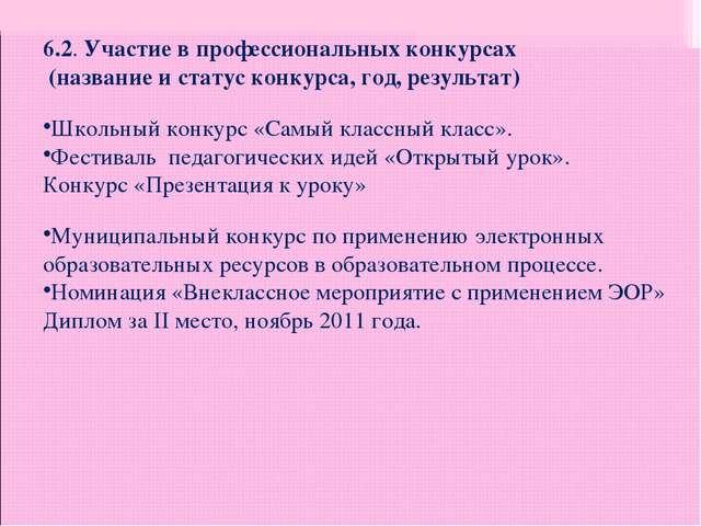 6.2. Участие в профессиональных конкурсах (название и статус конкурса, год,...