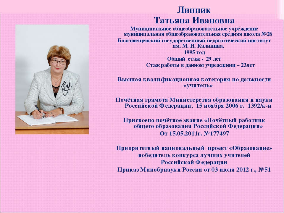 Линник Татьяна Ивановна Муниципальное общеобразовательное учреждение муниципа...