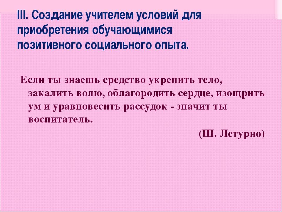 III. Создание учителем условий для приобретения обучающимися позитивного соци...