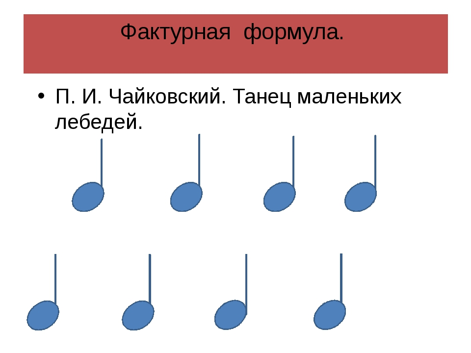 Фактурная формула. П. И. Чайковский. Танец маленьких лебедей.