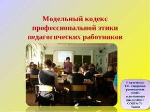 Модельный кодекс профессиональной этики педагогических работников Подготовила