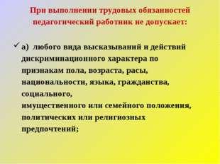 При выполнении трудовых обязанностей педагогический работник не допускает: а)