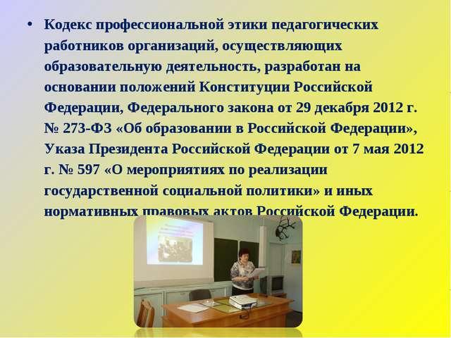 Кодекс профессиональной этики педагогических работников организаций, осуществ...