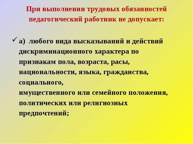 При выполнении трудовых обязанностей педагогический работник не допускает: а)...